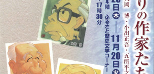 ポスター用イラスト【三島ゆかりの作家たち】