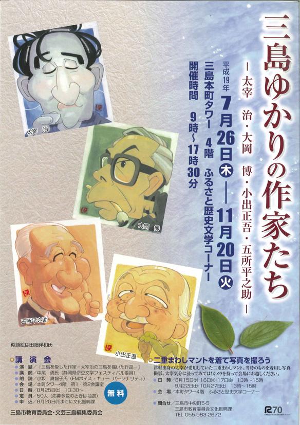 三島ゆかりの作家イラスト