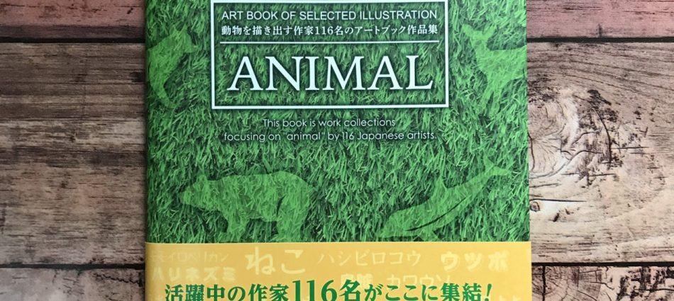 アートブック作品集『ANIMAL』
