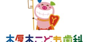 歯医者さんのロゴ&キャラクター制作