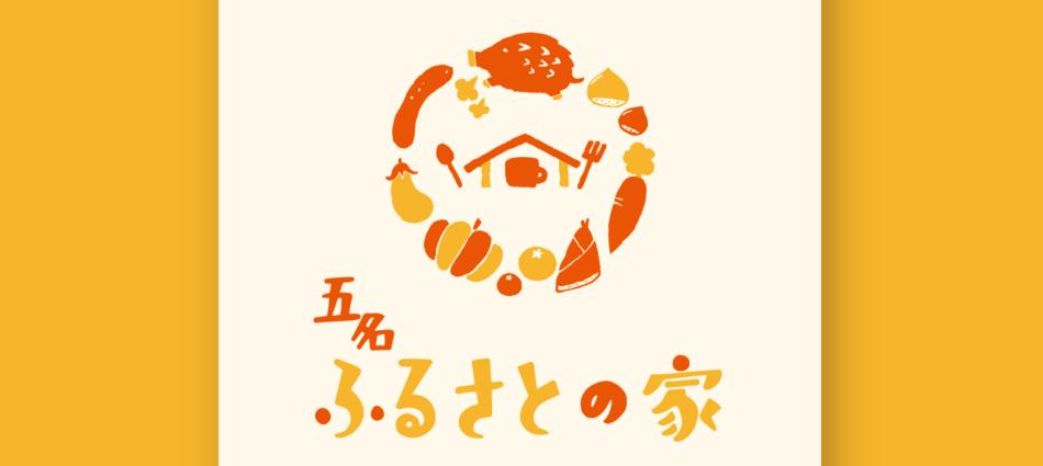 「産直カフェ 五名ふるさとの家」のロゴを制作しました。